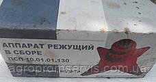 Аппарат режущий ПСП-10, Falcon, Клевер в сборе жатки ПСП-10.01.01.130, фото 3