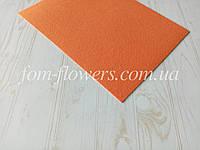 Фетр корейский жесткий 1.2 мм, 22x30 см, ОРАНЖЕВЫЙ 824