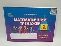 Математичний тренажер 3 клас Частина 1 Оляницька Освіта