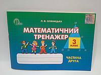 Математичний тренажер 3 клас Частина 2 Оляницька Освіта