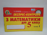 Експрес контроль Математика 5 клас Частина 1 Тарасенкова Освіта