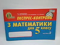Експрес контроль Математика 5 клас Частина 2 Тарасенкова Освіта