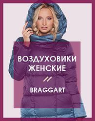 Воздуховики жіночі Braggart angel's Fluff