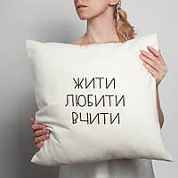 """Подушка """"Жити. Любити. Вчити."""" На День Учителя"""