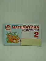 Богдан Супербліц Математика 2 клас ч 2
