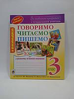 Богдан Українська мова Говоримо читаємо пишемо 3 клас Зошит з розвитку звязного мовлення Будна До Вашуленко