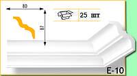 Плинтус потолочный Marbet Е10 80х87мм 2м.