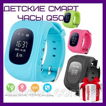 Смарт часы детские Smart Watch Q50 Black