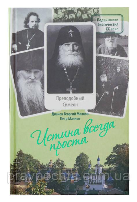 Истина всегда проста... Жизнеописание и поучения преподобного Симеона Псково-Печерского. Диакон Георгий