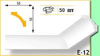 Плинтус потолочный Marbet Е12 50х50мм 2м.