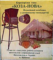 Корморезка Коза-Нова (Винница)
