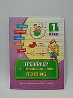 Тренажер з англійської мови Reading 1 клас