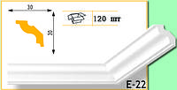 Плинтус потолочный Marbet Е22 30х30мм 2м.