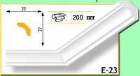 Плинтус потолочный Marbet Е23 22х22мм 2м.