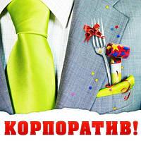 Организация и проведение праздников, свадеб,официальных мероприятий, шоу, корпоративных  вечеринок, юбилеев.