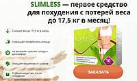 Препарат Slimless - Порошок средство для похудения (Слимлесс). Оптом и в розницу. Оригинал