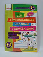 Ранок Робочий зошит Математичні розминки 3-4 клас Дії з іменованими числами в межах 1000 Лакісова