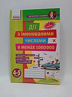 Ранок Робочий зошит Математичні розминки 4-5 клас Дії з іменованими числами в межах 1000000 Лакісова