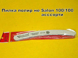 Пилка полир не Salon 100/100 асссорти