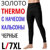 Мужские штаны-кальсоны подштанники с начёсом ЗОЛОТО 914 чёрные с ширинкой  L/7XL МТ-1486