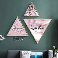 Модульная треугольная картина 3 в 1 Life is short