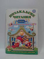 000-3 Хрестоматія Весна Позакласне читання 004 кл Гордієнко, фото 1