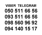 GEFESH.COM.UA  0505116656 VIBER TELEGRAM