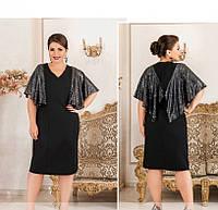 / Размер 50,52,54,56,58,60,62,64 / Женское невероятно стильное платье батал для вечеринки 214Б-Черный