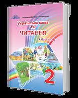 Українська мова та читання (Частина 2)  (2 клас)