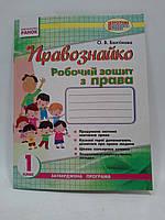1 клас Ранок Робочий зошит Право 1 клас Правознайко Бахтінова