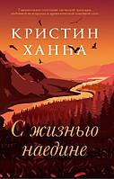 Книга Кристин Ханна С жизнью наедине