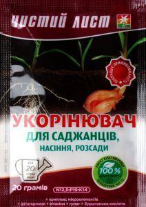 Укорінювач Чистий Аркуш, 20 г