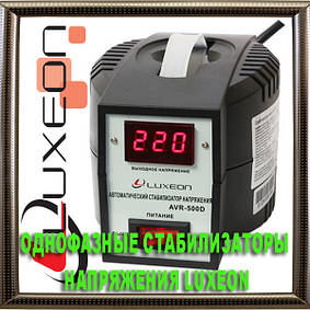 Однофазные стабилизаторы напряжения Luxeon