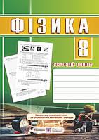 Робочий зошит з фізики. 8 клас