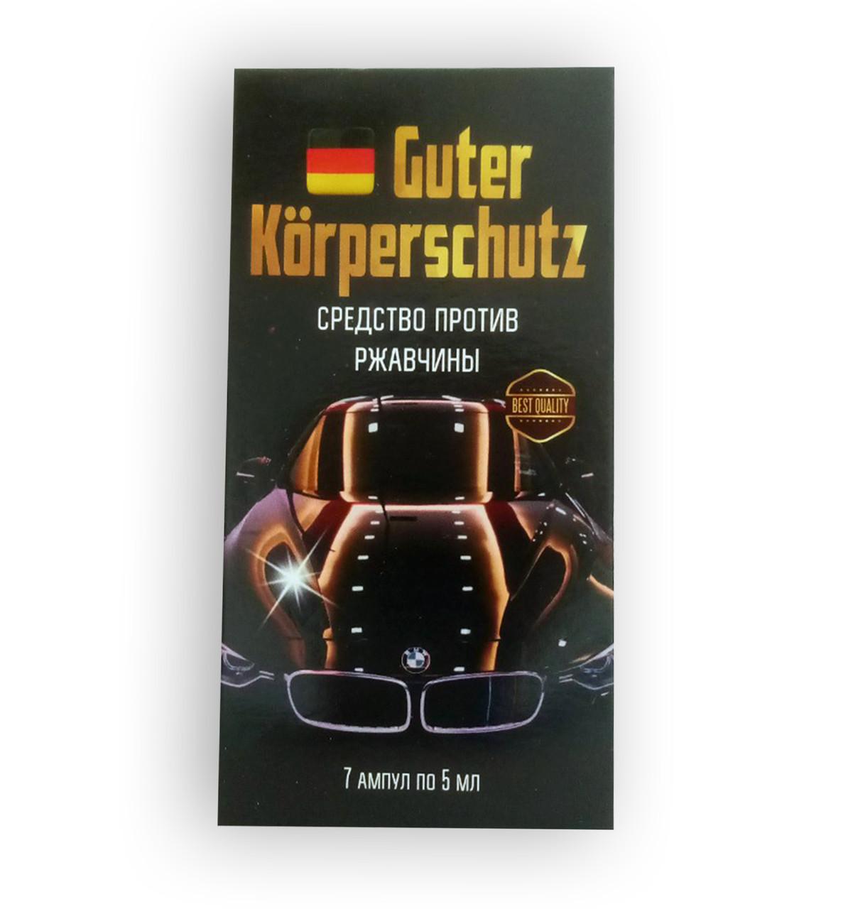 Guter Körperschutz - Средство против ржавчины и коррозии для авто