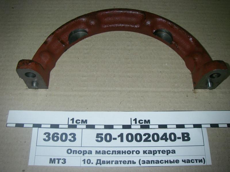 Опора масляного картера (пр-во ММЗ) 50-1002040-В