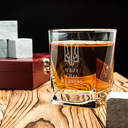 """🥃 Стакан для виски подарочный с надписью """"Твоя сила надихає"""". Стакан для виски с принтом на подарок"""