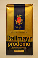 Кофе молотый Dallmayr Prodomo, 500г Германия