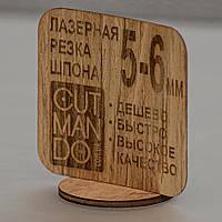 Лазерная резка шпона 5-6мм