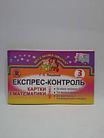 Експрес контроль Картки з Математики 3 клас Частина 2  Лишенко