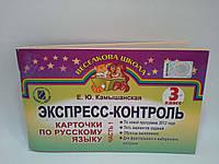Експрес контроль Карточки по Русскому языку 3 клас Частина 1 Камышанская Генеза
