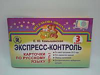 Експресс контроль Карточки по Русскому языку 3 клас Частина 2 Камышанская Генеза