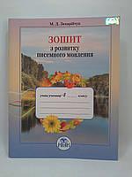 Українська мова 4 клас Робочий зошит З розвитку писемного мовлення Захарійчук Грамота