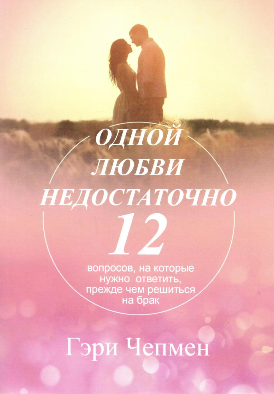 Одной любви недостаточно (м.п.). Гэри Чепмен