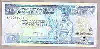 Банкнота Эфиопии 5 бир 2000 г. VF