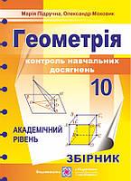 Контроль навчальних досягнень з геометрії. Збірник завдань. 10 клас  Академічний рівень.