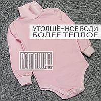 Тёплый детский боди гольф р 116 (110) 4-5 лет водолазка для девочки на флисе начёс байка ФУТЕР 4960 Розовый