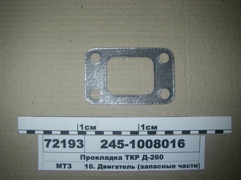 Прокладка ТКР Д-260 (пр-во ММЗ) 245-1008016