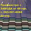 Профнастил дешёвый в Днепропетровске 1 сорт, фото 3
