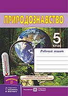 Робочий зошит з природознавства. 5 клас.